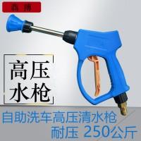 厂家直销 自助洗车机 高压清水枪 纯铜阀芯 泡沫枪