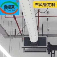 布风管   布袋风管 通风降温设备安装 冷风机专业阻燃布风管 布袋风管制做按需定制