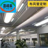 布风管   布袋风管 适用于海尔大金日立中央空调内支撑布袋风管 中央空调配件风管