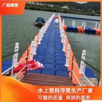 水上浮筒码头 摩托艇停靠塑料码头 水上休闲浮筒平台