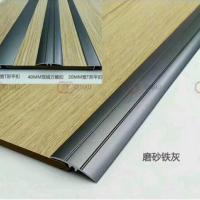 地板直角压条扣条 光面地板收边扣条 厂家直销 价格实惠