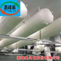 布风管   布袋风管  软风管  软风管系统 安装轻便美观  喜峰来