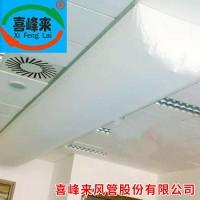 喜峰来  布风管  布袋风管  纤维空气分布器  布袋风管系统 安装轻便美观
