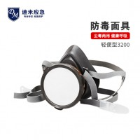 单罐防毒面具 半面罩式呼吸防护套装 粉尘气体化工农药防护面罩具