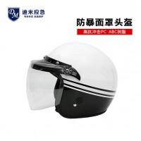 防暴头盔 安保防护头盔 保安巡逻执勤盔