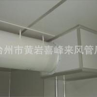 喜峰来   布风管   布袋风管 软风管  纺织材料导送气流的风系统 安装轻便美观 布袋风管
