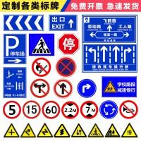 晟途交通 高速公路标志牌 公路标志牌 停车场专用标志牌 专业定做停车场标志牌